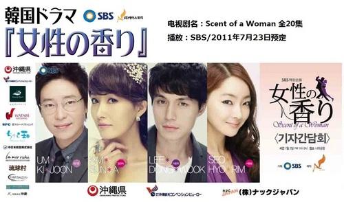 韓劇-女人的香氣