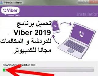 تحميل برنامج Viber 2019 للدردشة و المكالمات مجانا للكمبيوتر