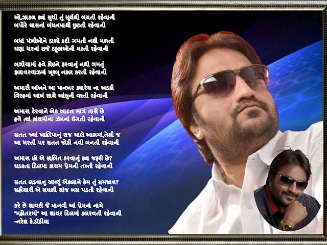 ओ,झाकळ क्यां सुधी तुं सूर्यथी बचती रहेवानी  Gujarati Gazal By Naresh K. Dodia