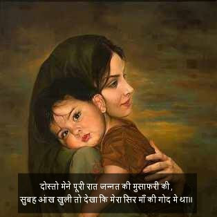 happy mothers day quotes, Status in hindi