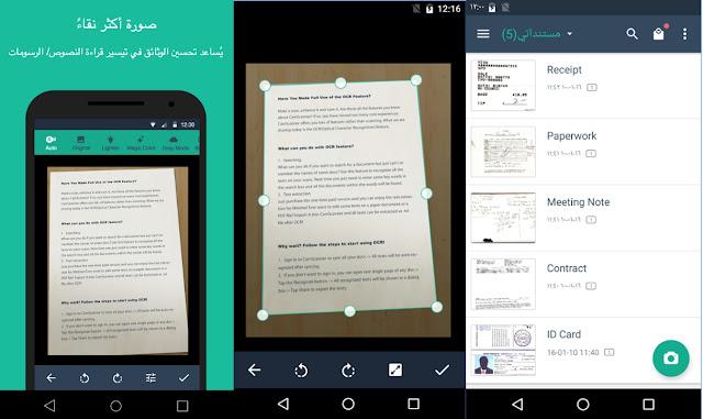 تحميل برنامج تحويل الصور الى pdf للاندرويد ، برنامج تحويل مجموعة من الصور الى pdf للاندرويد ، برنامج تحويل الصور الى pdf android ، برنامج تحويل الصور الى ملف pdf للاندرويد