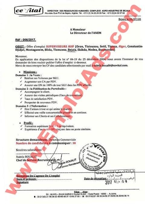 اعلان عرض عمل بمجمع سيفيتال الحراش ولاية الجزائر جويلية 2017