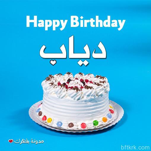 تورتة عيد ميلاد باسم دياب صور تورتات مكتوب عليها اسم دياب 2018