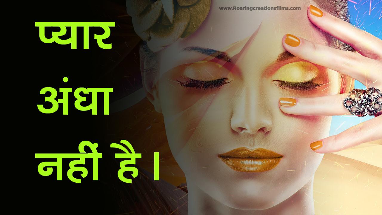प्यार को आँखे नहीं है लेकिन प्यार अंधा नहीं है। Love is Not Blind in Hindi