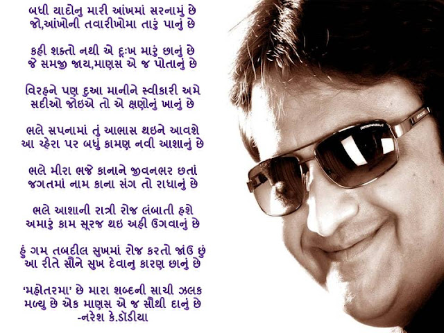 बधी यादोनु मारी आंखमां सरनामुं छे Gujarati Gazal By Naresh K. Dodia