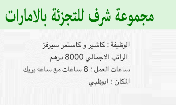 وظائف مجموعة شرف للتجزئة بالامارات برواتب 8000 درهم