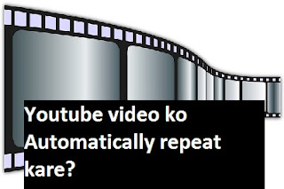 Youtube video ko Automatically repeat kare?