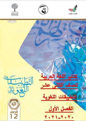 كتاب اللغة العربية للصف الثانى عشر– التطبيقات اللغوية - الفصل الأول 2020-2021