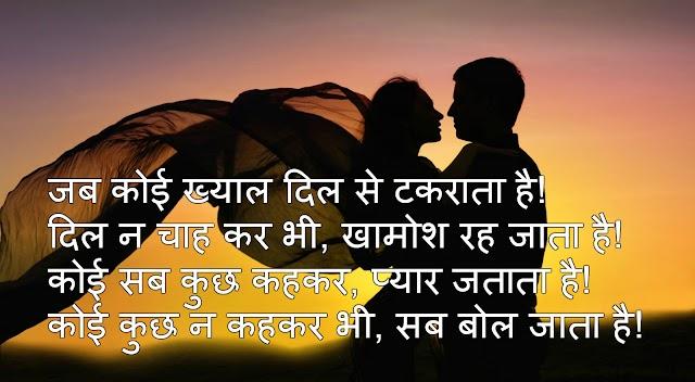 romantic wallpaper hindi shayari