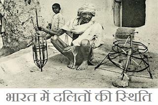 bharat mein daliton ki sthiti