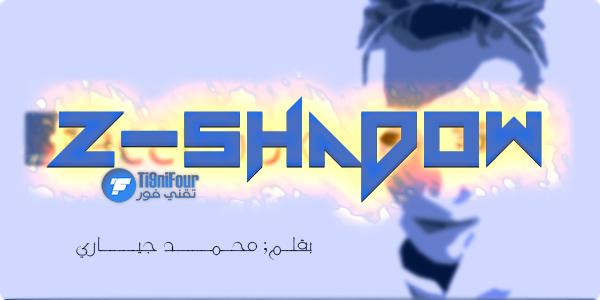 شرح موقع z-shadow أفضل موقع صفحات مزورة