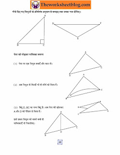 Properties of triangle worksheet