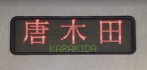 常磐線 唐木田行き6 06系(2015.8廃車)