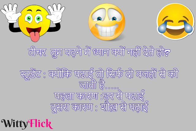 Top Student And Teacher Jokes Gajab Chutkule (टॉप के चुटकुले एंड जोक्स)