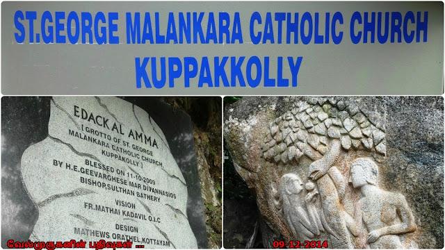 St. George Malankara Catholic Church Kuppakkolly