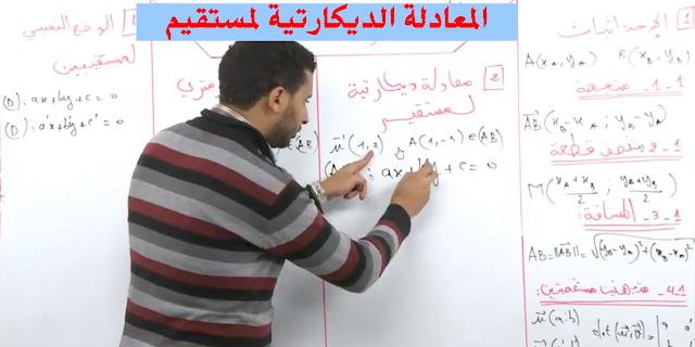 كيفية تحديد المعادلة الديكارتية لمستقيم  مستوى الجدع مشترك علوم