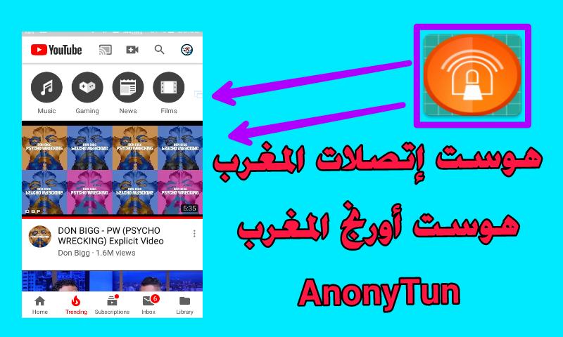 هوست إتصالات المغرب و أورنج المغرب مع شرح طريقة تشغيل