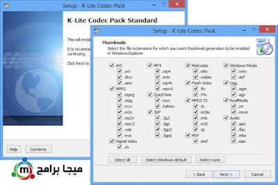 برنامج k-lite codec pack لتشغيل جميع صيغ الفيديو والصوت