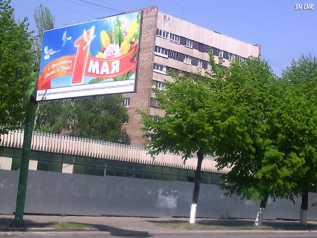 Луганск 1 мая