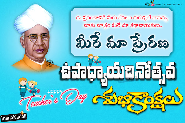 happy teachers day quotes greetings in Telugu, Advanced Teacher's Day hd wallpapers Quotes in Telugu