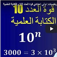الأعداد العشرية النسبية جزء 9 قوة العدد 10 والكتابة العلمية