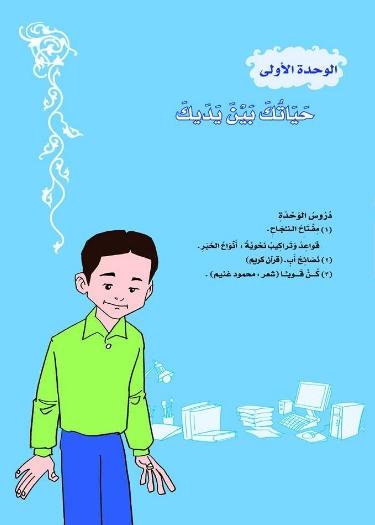 كتاب اللغة العربية للصف السادس الإبتدائي الترم الأول المعدل 2018 2