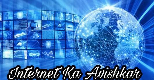 Internet-Ki-Avishkar-Kisne-Or-Kab-Kiya-Tha