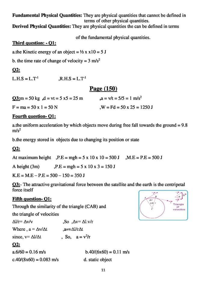 حل نماذج كتاب الفيزياء المدرسى للصف الاول الثانوي لغات 11