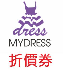 myDress/折價券/優惠券/折扣碼/coupon
