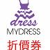 myDress/折價券/優惠券/折扣碼/coupon 4/27更新