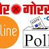 SPECIAL : मसूरी विधानसभा चुनाव 2017 के लिए ऑनलाइन सर्वे पोल में दे वोट