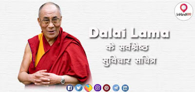 50+ DALAI LAMA 14TH QUOTES IN HINDI दलाई लामा के सर्वश्रेष्ठ सुविचार, अनमोल वचन