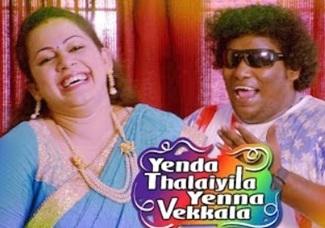 Latest Tamil Movies 2018 | Yenda Thalaiyila Yenna Vekkala Scenes | Yogi Babu Comedy | Azhar
