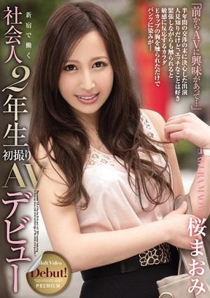 Bộ phim đầu tiên của em Sakura Maomi nên xem [PGD-785 Sakura Maomi]