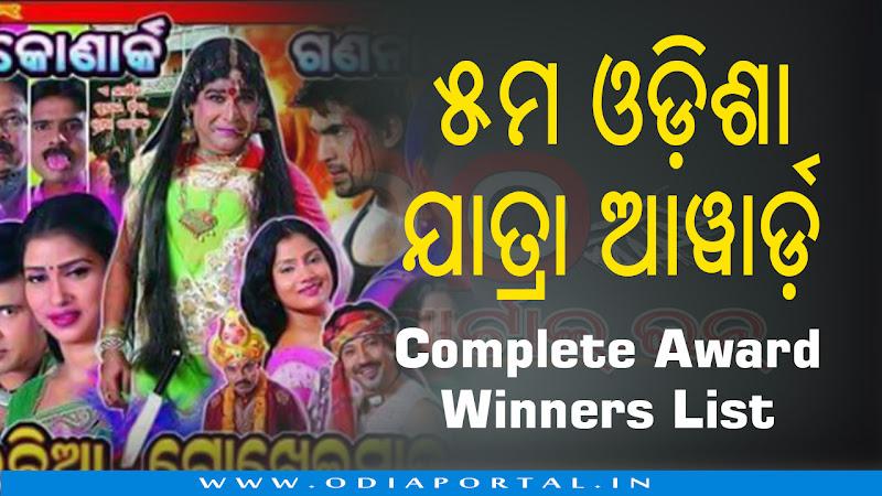 Jollywood: 5th Odisha Jatra Awards (2017) - Complete Award Winners List, odisha jatra party, odia jatra, jollywood,