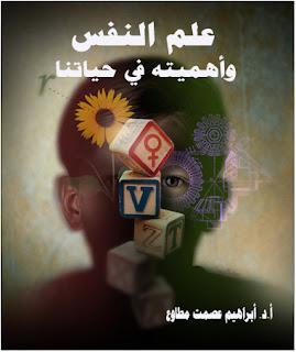تحميل كتاب علم النفس وأهميته في حياتنا PDF