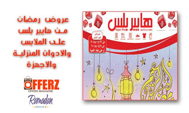 عروض رمضان من هايبر بلس على الملابس والادوات المنزلية والاجهزة