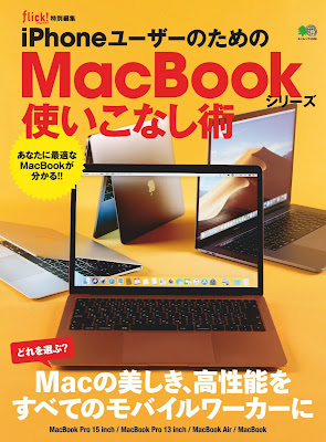 iPhoneユーザーのためのMacBookシリーズ使いこなし術 zip online dl and discussion