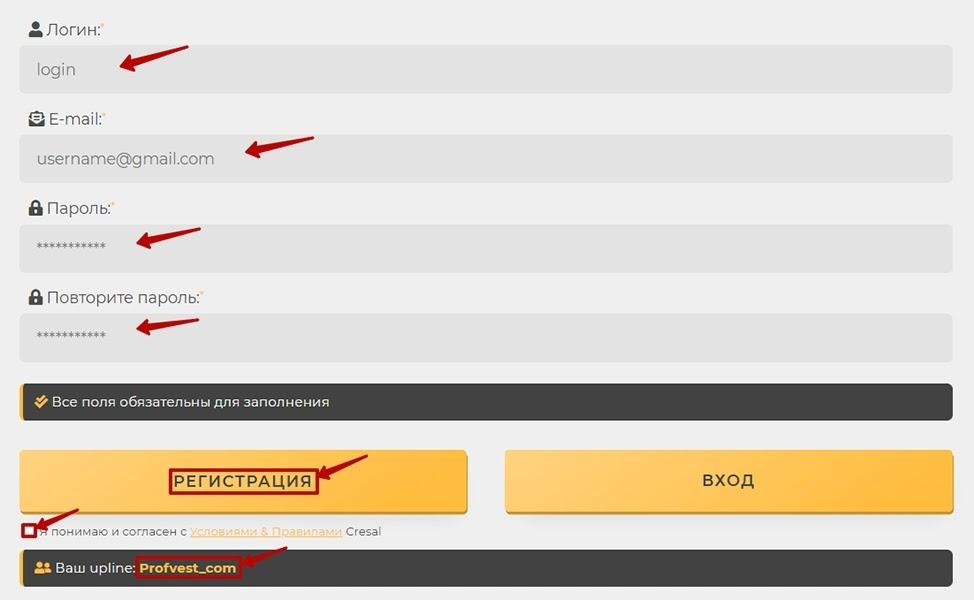 Регистрация в Cresal 2