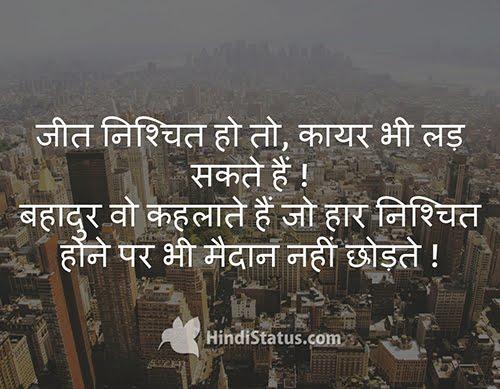Coward - HindiStatus