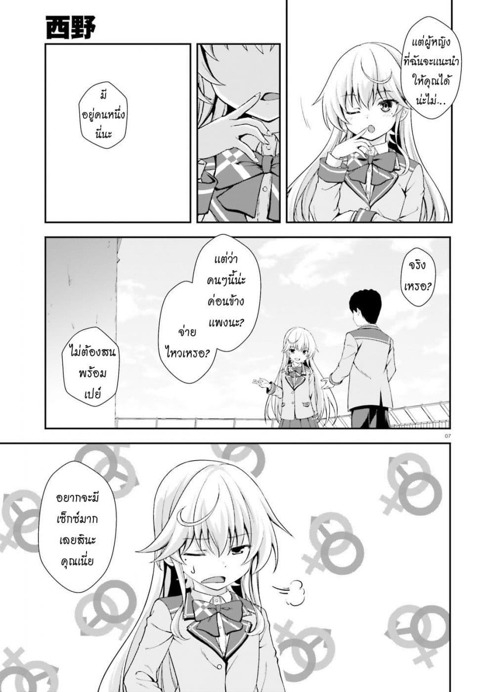 อ่านการ์ตูน Nishino Gakunai Caste Saikai Ni Shite Ino Sekai Saikyo No Shonen ตอนที่ 6 หน้าที่ 4
