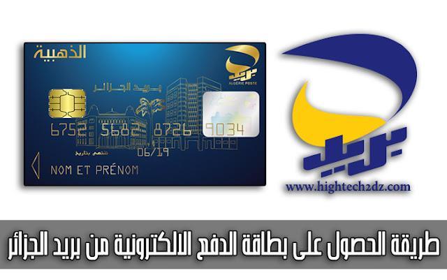طريقة طلب البطاقة الالكترونية الذهبية من المركز البريدي الجزائري و معلومات أخرى حول البطاقة