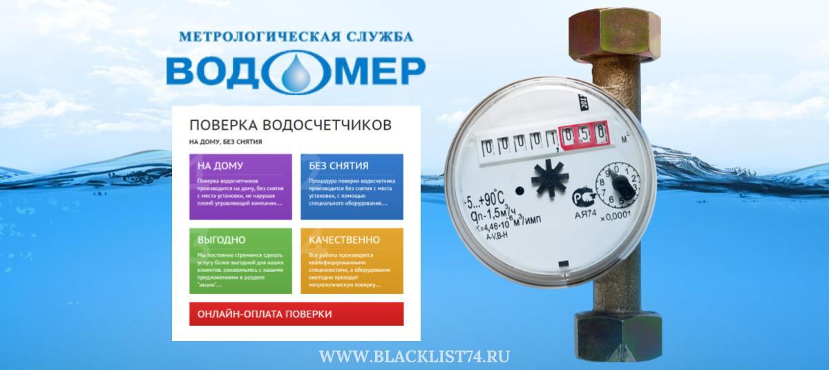ООО МС«Водомер»— поверка счётчиков воды надому