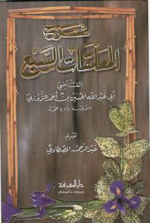 شرح المعلقات السبع Sharaha Al Mualqaat Al Saba