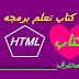 كتاب تعلم الغه الرمجه HTML مجانا حمل الكتاب
