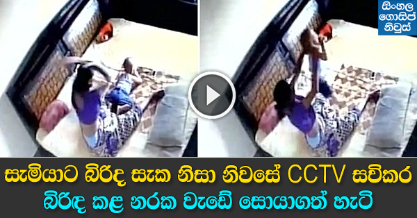 Shocking moment mother is filmed BEATING her baby