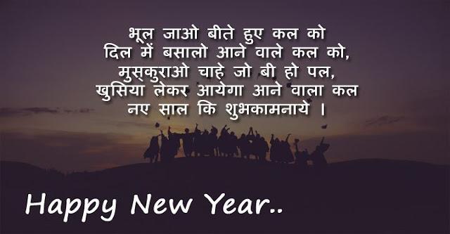 Happy New Year Whatsapp Status in English
