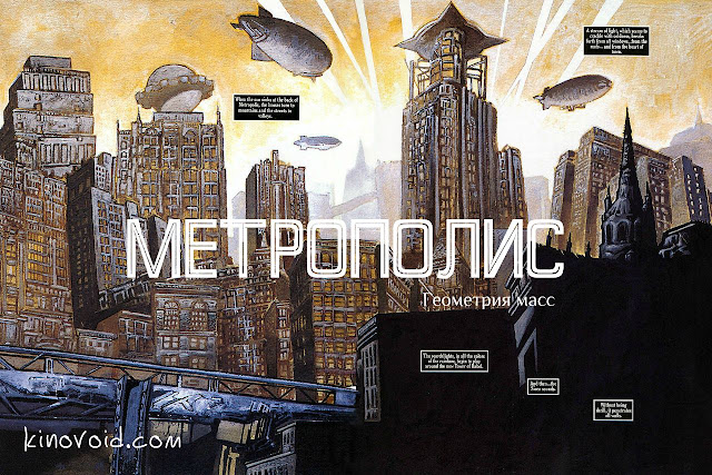 Геометрия масс: «Метрополис»