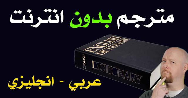 مترجم فوري عربي انجليزي بدون انترنت - Dictionary