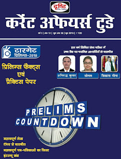 Drishti Current Affair today June 2018 Magazine in hindi